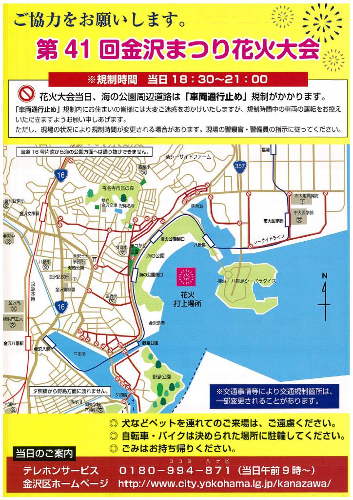kanazawamatsuri_hanabi_map-724x1024