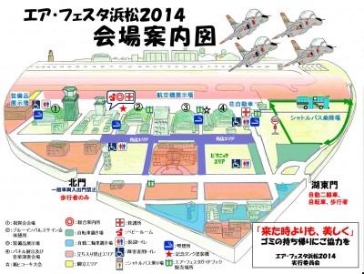 air_festa_map