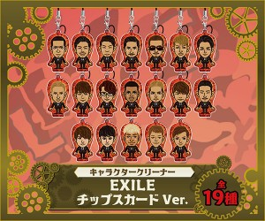 EXILE-300x250