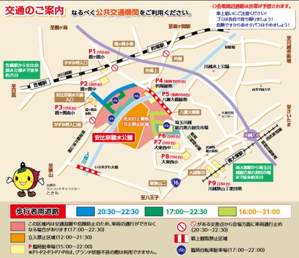 kawagoemap