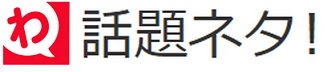 【東京オリンピック】山口県の聖火リレーコースと芸能人聖火ランナー予想 | 話題ネタ!会話をつなぐ話のネタ