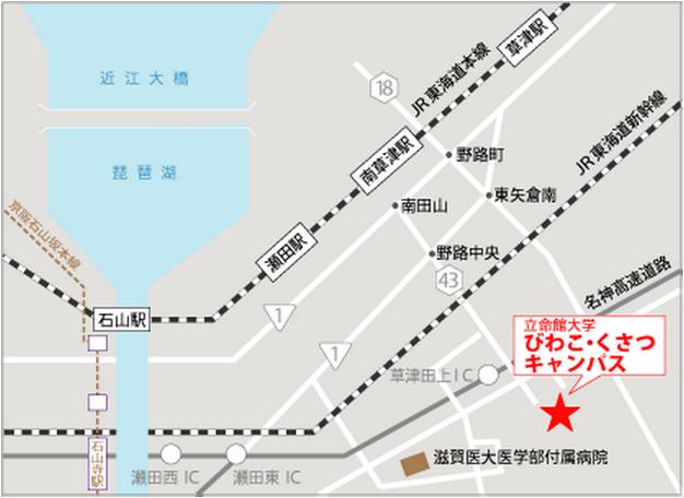 ritsumeikan-biwako