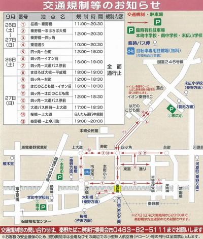 交通規制図2015